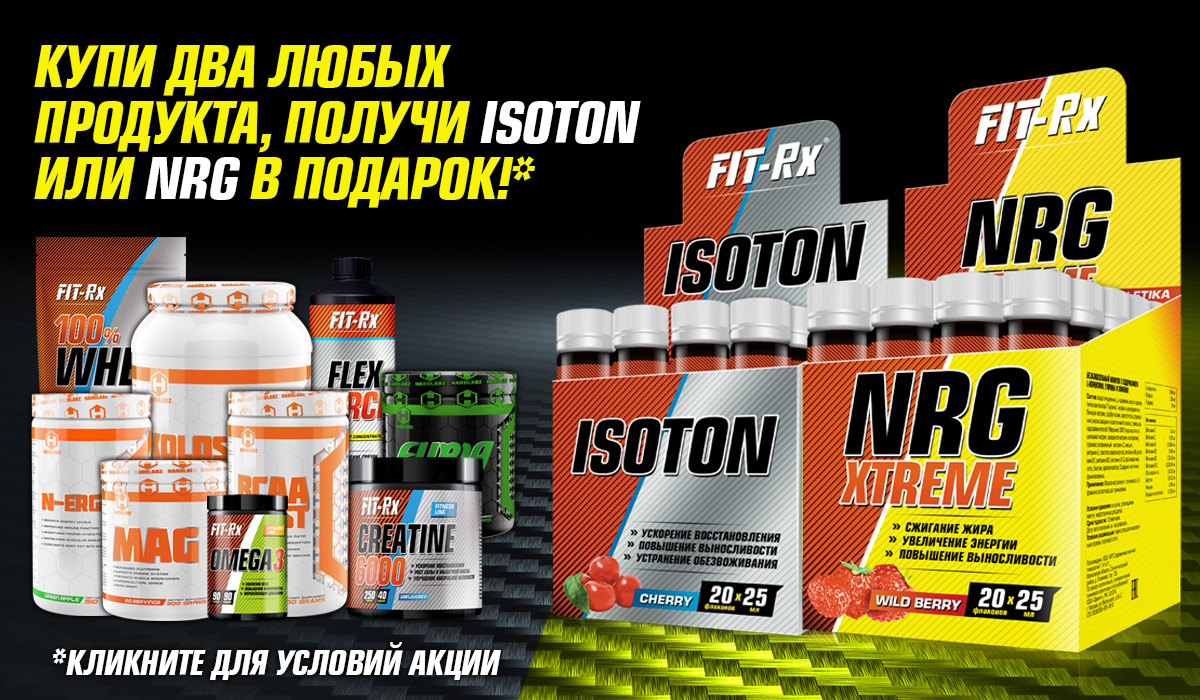 Акция ISOTON или NRG EXTREME в подарок